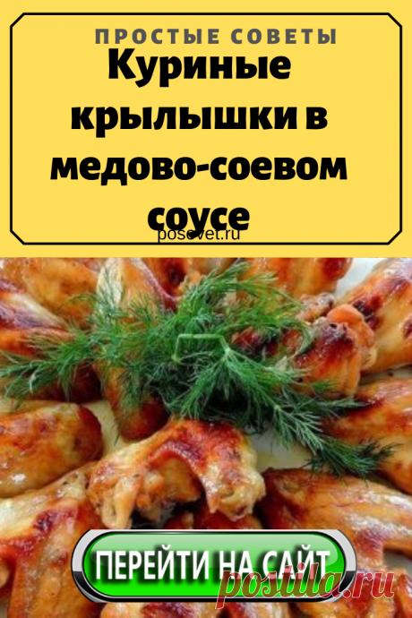Куриные крылышки в медово-соевом соусе Ингредиенты: 1 кг куриных крылышек 2 ст. л. меда 4 ст. л. соевого соуса 2 ст ложки оливкового масла 1 ч. л. острого соуса