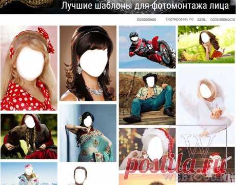 Как заменить лицо на фото - 3 бесплатных онлайн сервиса