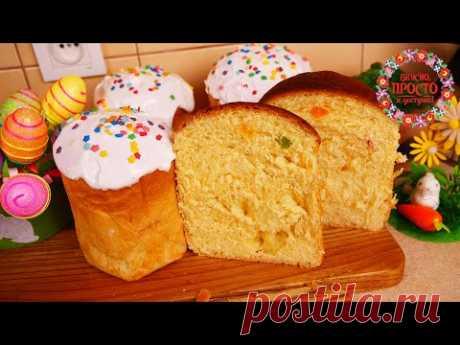 ПАСХАЛЬНЫЙ КУЛИЧ КАК ПУХ! НЕЖНОЕ, ВОЛОКНИСТОЕ, АРОМАТНОЕ ТЕСТО НА СЛИВКАХ! Easter Bread Recipe
