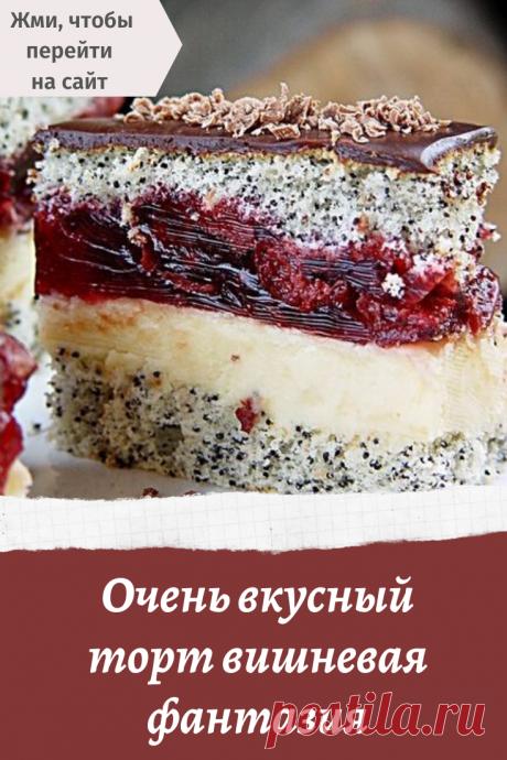Очень вкусный торт вишневая фантазия