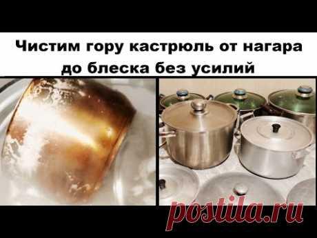 КАК ОЧИСТИТЬ КАСТРЮЛЮ, сковороду от десятилетнего нагара и жира