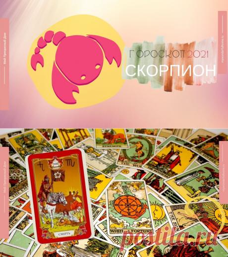 Таро гороскоп на 2021 год для знака зодиака Скорпион (12 Домов Гороскопа) | Мой Прекрасный Дом
