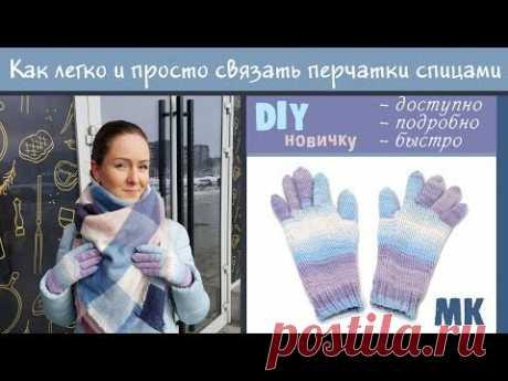 (464) Как легко, просто и без заморочек связать перчатки спицами новичку. Подробный и доступный МК. - YouTube