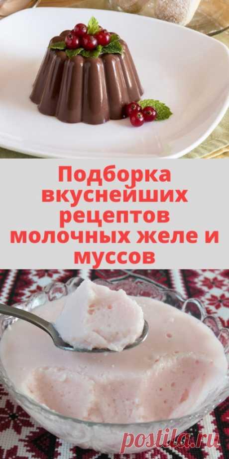 Подборка вкуснейших рецептов молочных желе и муссов - My izumrud