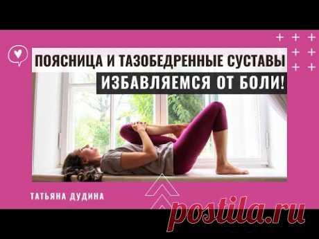 Устраняем боли в спине и тазобедренных суставах. Упражнения.