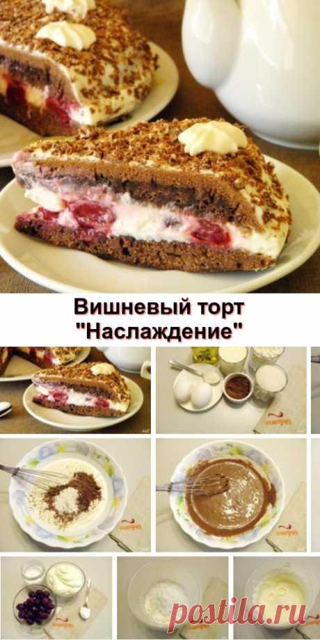 """Вишневый торт """"Наслаждение"""""""