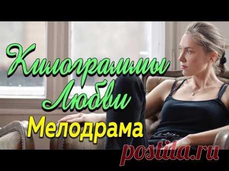 Фильм про преображение тела и души - Килограммы любви / Русские мелодрамы 2019 новинки