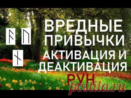 ВРЕДНЫЕ ПРИВЫЧКИ. Активация и Деактивация РУН