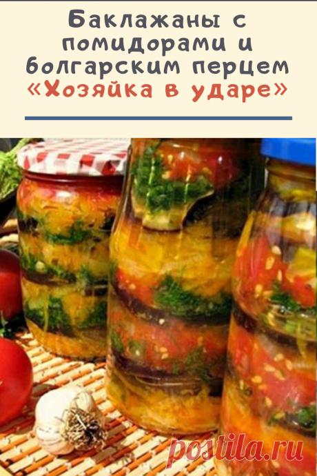Баклажаны с помидорами и болгарским перцем «Хозяйка в ударе»
