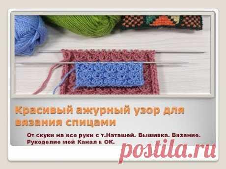 Ажурный узор для вязания спицами от Натальи Журиной. - YouTube