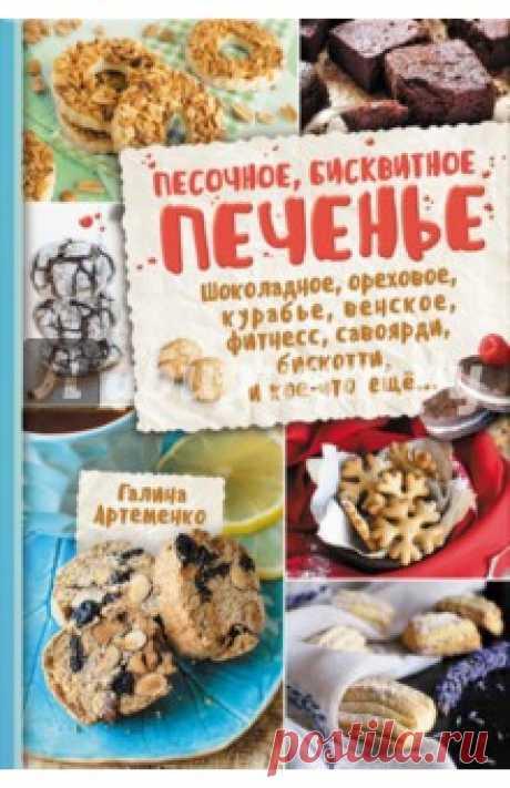 """Песочное, бисквитное печенье. Шоколадное, ореховое, курабье, венское, фитнесс, савоярди, бискотти В книге представлено 90 рецептов самого разнообразного печенья, среди которых такие известные, как савоярди, домашнее печенье """"Орео"""", песочное кольцо с арахисом, невероятно хрустящие крекеры, брауни, шотландский шортбред, печенье с мармеладом в..."""