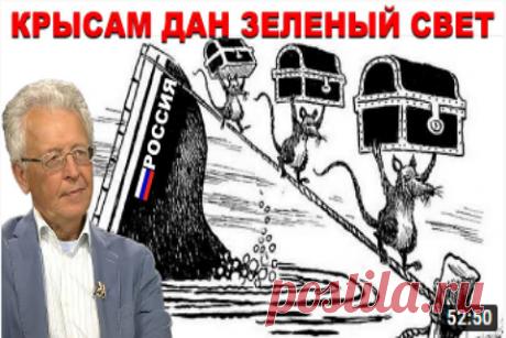 """(+2) Зеленый свет """"крысам"""" с корабля под названием """"Россия"""""""