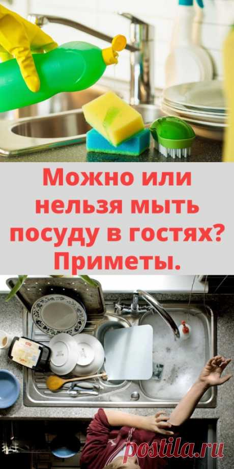 Можно или нельзя мыть посуду в гостях? Приметы. - My izumrud