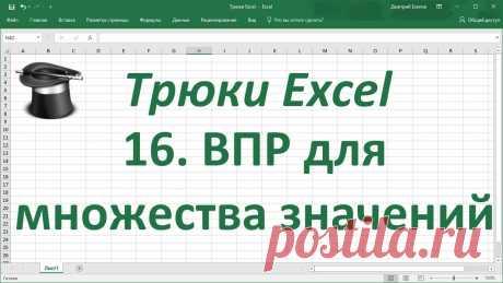 Трюк Excel 16. ВПР для множества значений В уроке рассмотрены два способа создания списка из всех значений, соответствующих указанному критерию (множественный ВПР). Первый способ – с помощью комбинац...