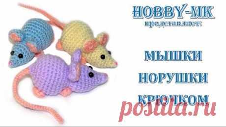 Мышка крючком для начинающих (авторский МК Светланы Кононенко)