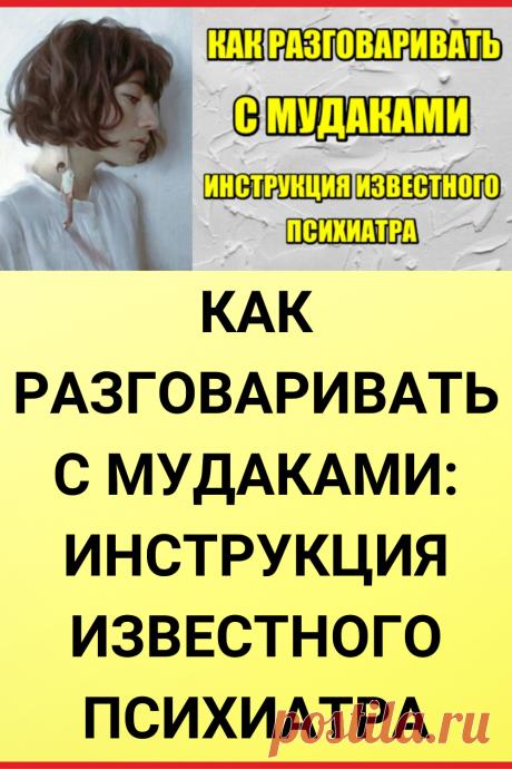 Как разговаривать с муд@ками: Инструкция известного психиатра
