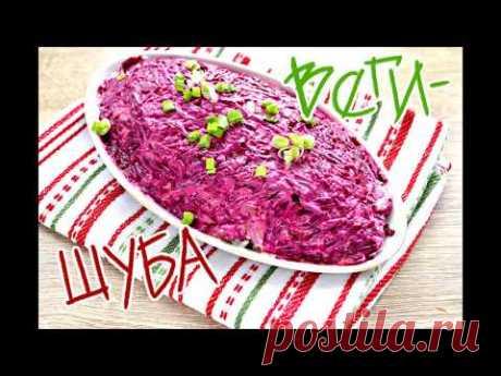 Зимние легкие салаты рецепт, салат шуба вегетарианский, салат праздничный, салат под шубой рецепт