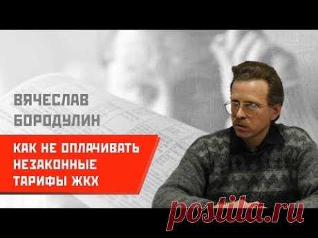 Вячеслав Бородулин: Как не оплачивать незаконные тарифы ЖКХ