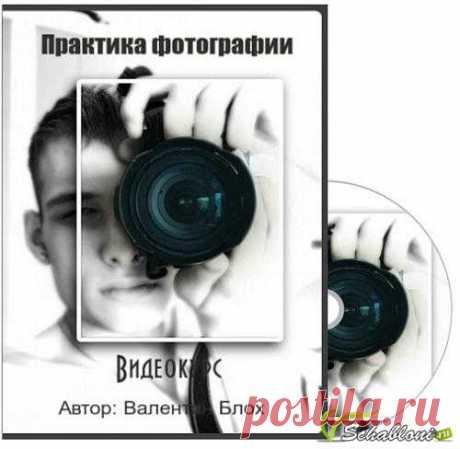 Практика фотографии.
