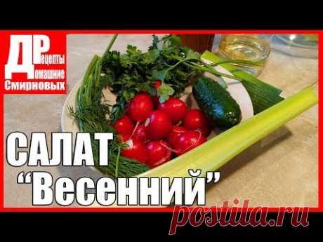 Салат ВЕСЕННИЙ овощной с редисом, огурцом и сельдереем!