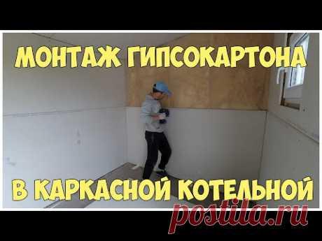 Обшивка стен и потолка гипсокартоном в котельной | Каркасная котельная | Бытовка | Сарай