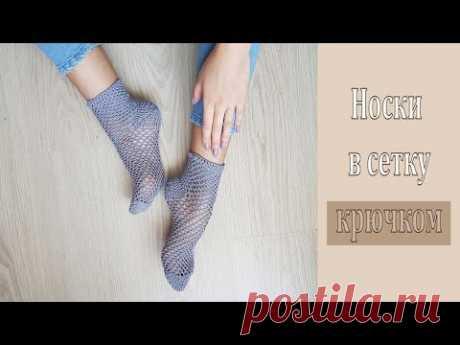 Носки в сетку крючком / How to Crochet Socks