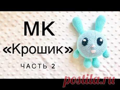 МК «Крошик» из мультфильма «Малышарики». Часть 2