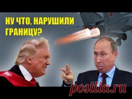 Самолеты США нарушили границу России! Схватка над Охотским морем!