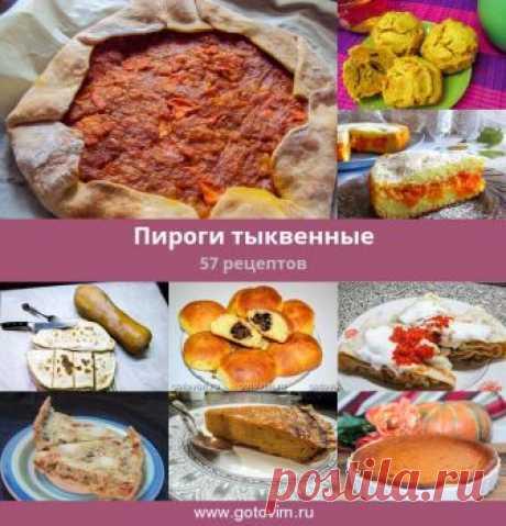 Пироги тыквенные, 57 рецептов, фото-рецепты