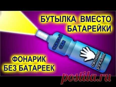 🌑 Самодельный Фонарик работающий от пустой пластиковой бутылки бутылки. Подробные разъяснения.
