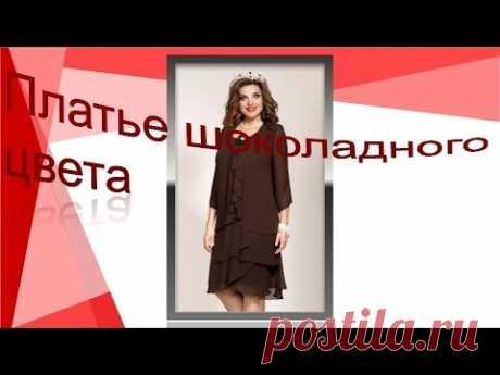 Нарядное платье шоколадного цвета. Платье из шифона