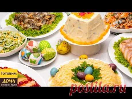 ПАСХАЛЬНОЕ МЕНЮ 😋👍 Изумительные рецепты блюд на праздничный стол
