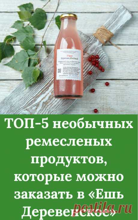 ТОП-5 необычных ремесленых продуктов, которые можно заказать в «Ешь Деревенское»