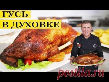 Гусь в духовке | Рождественский гусь | ENG SUB | 4K.