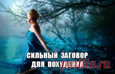 Хочу подарить Вам свой заговор для похудения.... / Разное / Психология, ворожба / Pinme.ru / Pinme