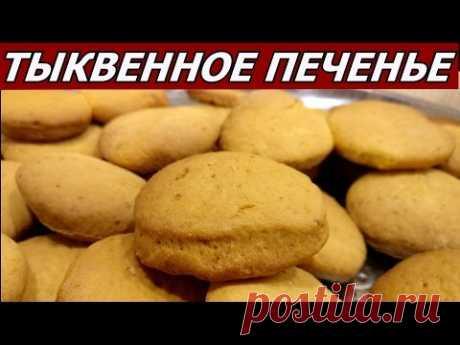 Тыквенное печенье! Объеденье! Простой и быстрый рецепт!