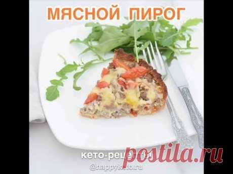 HappyKeto.ru - Кето диета, рецепты. Мясной пирог