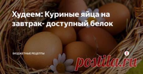 Худеем: Куриные яйца на завтрак- доступный белок В нашем регионе (Татарстан) куриные яйца вполне доступный продукт. У меня есть два варианта яичных завтрака - летом и осенью яичница с помидорами. А весной и зимой - луковый омлет. Яичница с помидорами. На одну порцию. На растительном масле слегка обжарить нарезанный ломтиками средний помидор.