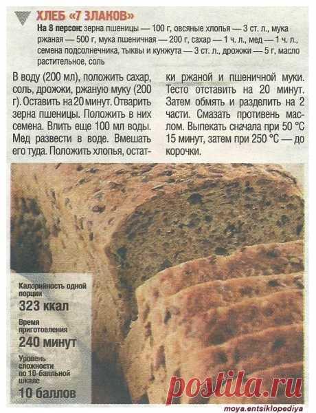 "Хлеб ""7 злаков"""