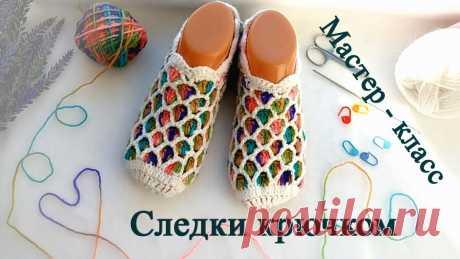 следки тапочки крючком мастер класс. свяжет даже начинающий. Crochet Simple Slippers
