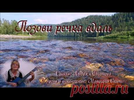 Позови речка вдаль 💢 Песня Татьяны Снитко на стихи Лидии Тагановой