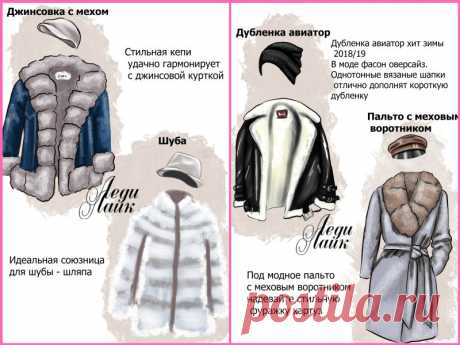 Полный гид по модной верхней одежде для русской зимы | Леди Лайк | Яндекс Дзен