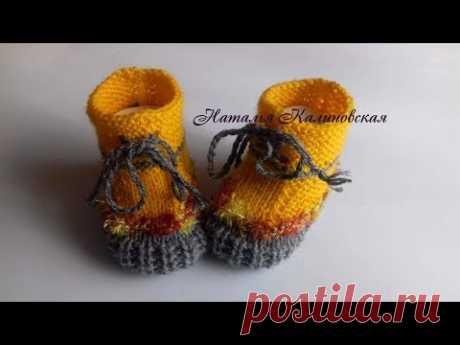 Пинеточки со шнурочком