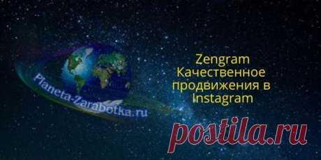 Zengram — Качественный сервис для раскрутки инстаграм + Видео Zengram — Качественный сервис продвижения инстаграм + Видео. Данный сервис для раскрутки инстаграм Очень качественно раскрутит ваши аккаунты в Instagram