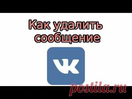Как удалить сообщение В Контакте