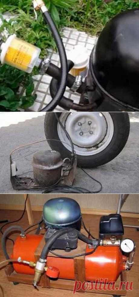 Что можно сделать из компрессора от старого холодильника? | Строительный журнал САМаСТРОЙКА | Яндекс Дзен