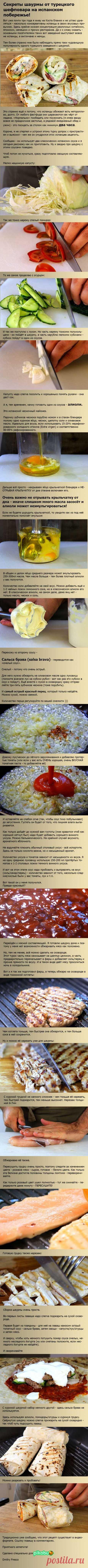 Что могут знать испанцы о настоящей шаурме? рецепт, вкусняшки, еда, COOLинарная PROпаганда, длиннопост, шаурма, шаурмы   Питание