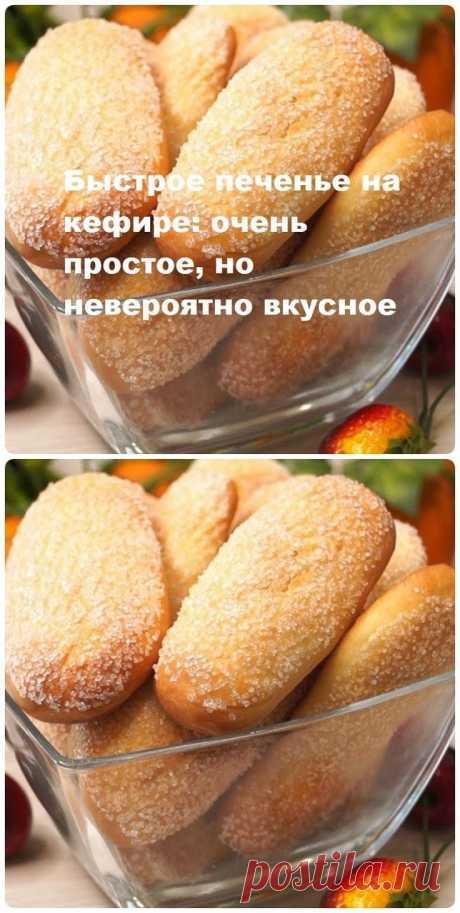 Простое по составу быстрое печенье на кефир#Салаты#Закуски