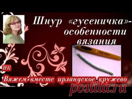 "Шнур ""гусеничка""-  особенности вязания"