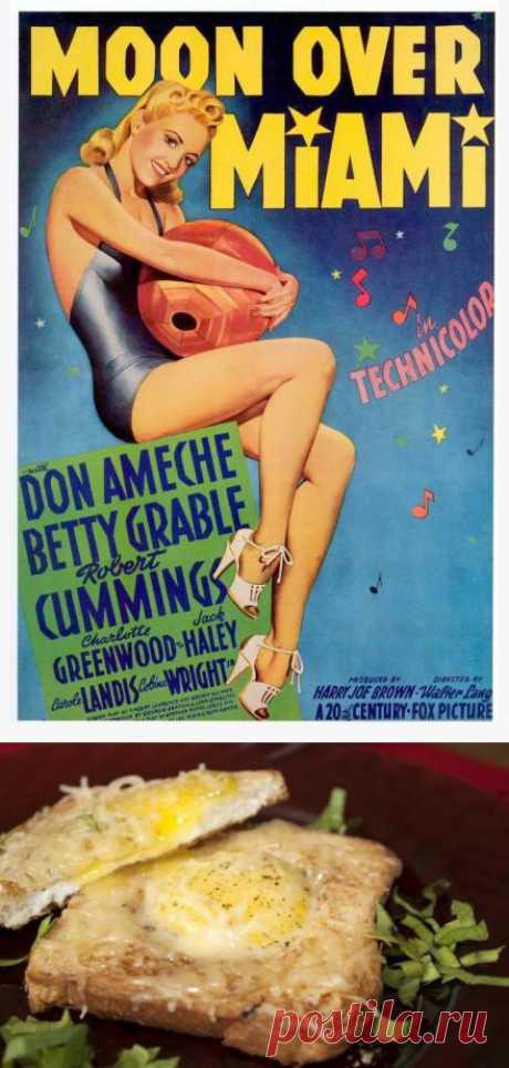 Впервые этот популярный в Америке рецепт был показан в фильме 1941 года «Луна над Майами». Но наше поколение знает его благодаря шедевру от братьев Вачовски — «V значит Вендетта». Именно «яйцо в корзинке» борец за свободу по прозвищу «V» готовит героине Натали Портман.